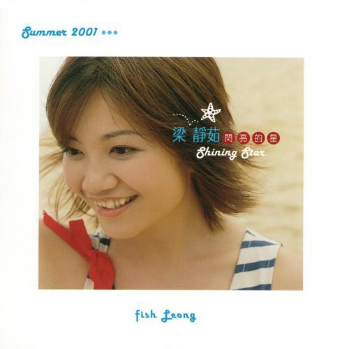 微笑的脸-上官瑞瑞&YY(MP3歌词/LRC歌词) lrc歌词下载 第2张