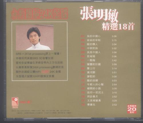 大哥你好吗(国)-甘萍(MP3歌词/LRC歌词) lrc歌词下载 第3张