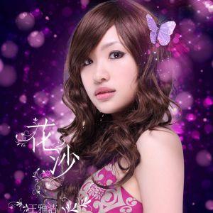 花沙-王雅洁(MP3歌词/LRC歌词) lrc歌词下载 第1张