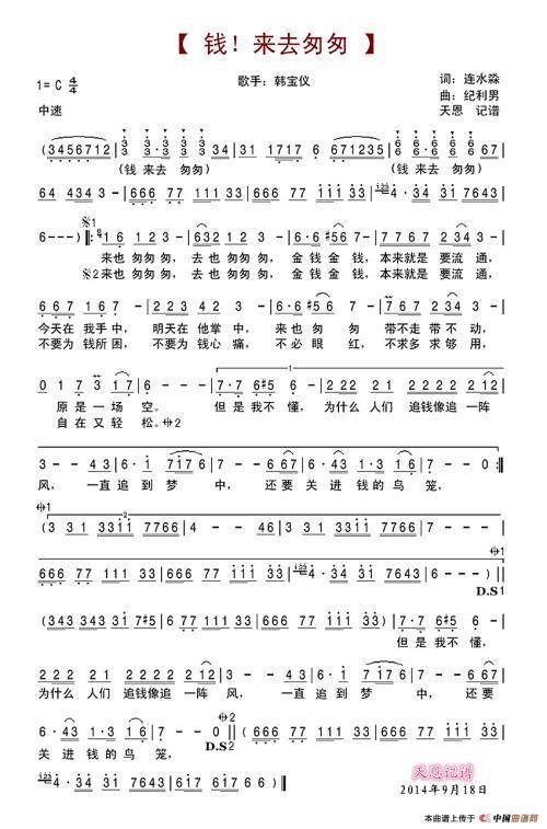 钱!来去匆匆-韩宝仪(MP3歌词/LRC歌词) lrc歌词下载 第1张