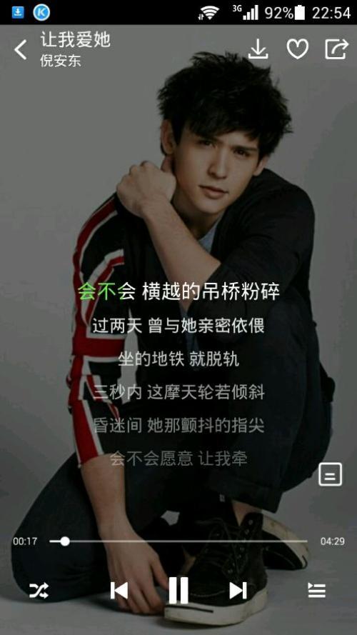 这一刻-倪安东(MP3歌词/LRC歌词) lrc歌词下载 第3张