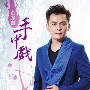 男子汉-庄振凯(MP3歌词/LRC歌词) lrc歌词下载 第3张