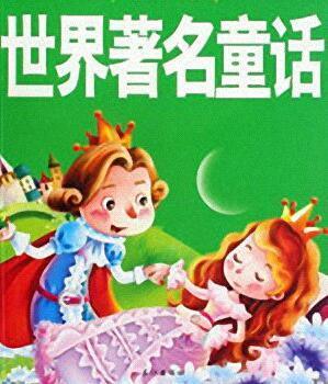 童话里的梦-寵儿&姗姗&大没亨亨(MP3歌词/LRC歌词) lrc歌词下载 第1张