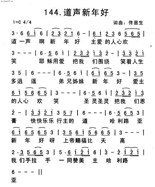 招财进宝-卓依婷(MP3歌词/LRC歌词) lrc歌词下载 第3张