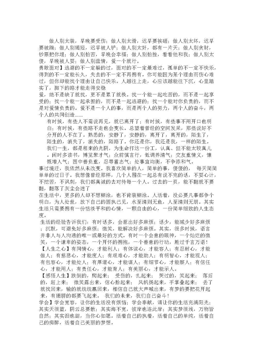 擦干眼泪说再见-熊群(MP3歌词/LRC歌词) lrc歌词下载 第2张