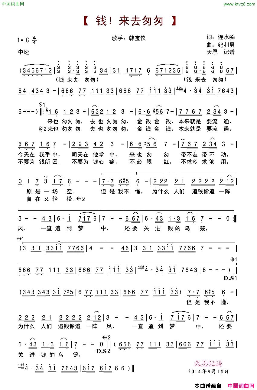 钱!来去匆匆-韩宝仪(MP3歌词/LRC歌词) lrc歌词下载 第2张