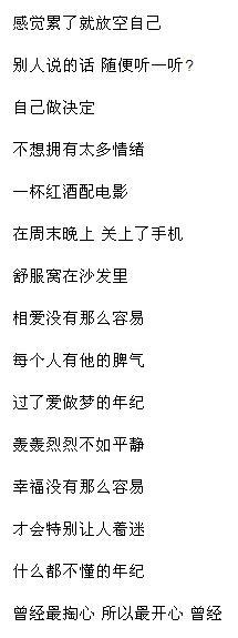 不猜-黄小琥(MP3歌词/LRC歌词) lrc歌词下载 第2张