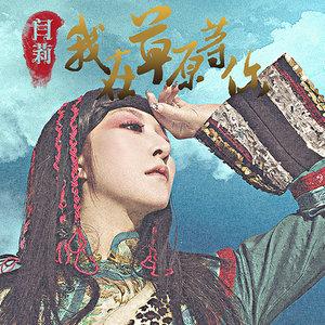 烟雨街子-闫莉(MP3歌词/LRC歌词) lrc歌词下载 第1张