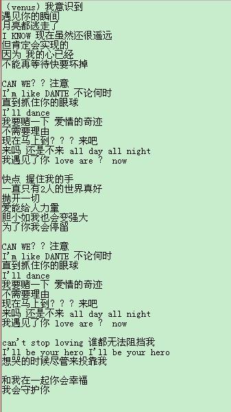 DANTE(完整版)-罗志祥(MP3歌词/LRC歌词) lrc歌词下载 第1张