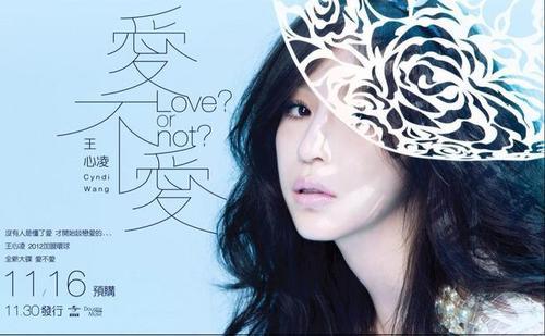 爱太空-王心凌(MP3歌词/LRC歌词) lrc歌词下载 第3张