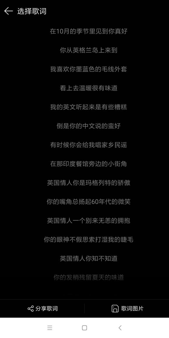 英国情人-许嵩(MP3歌词/LRC歌词) lrc歌词下载 第1张