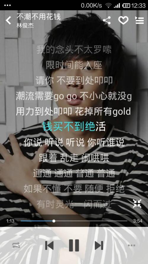 不潮不花钱-代悦(MP3歌词/LRC歌词) lrc歌词下载 第1张