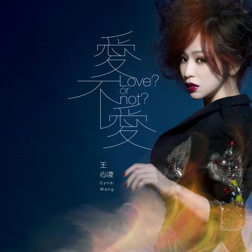 爱太空-王心凌(MP3歌词/LRC歌词) lrc歌词下载 第2张