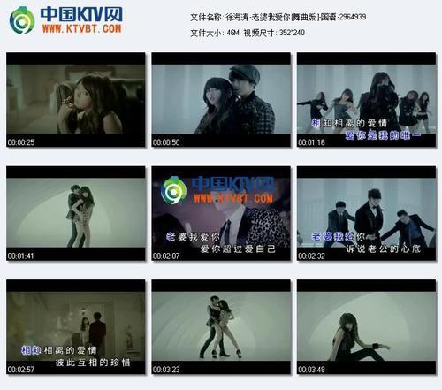 老婆我爱你-徐海涛(MP3歌词/LRC歌词) lrc歌词下载 第3张