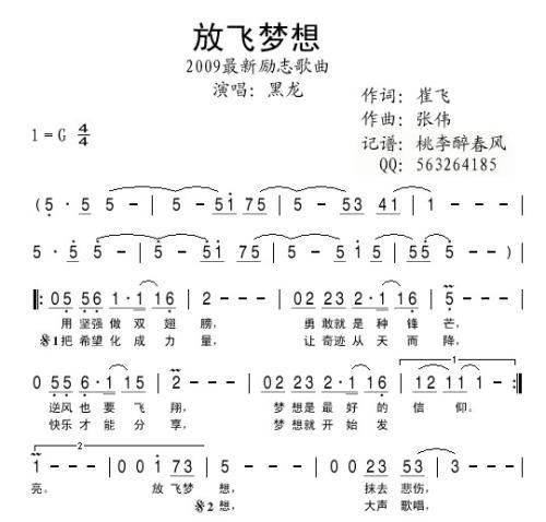 感谢-黑龙(MP3歌词/LRC歌词) lrc歌词下载 第3张