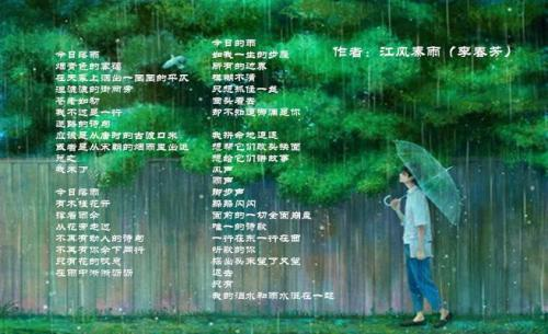 伞下又是一个雨天-赵默(MP3歌词/LRC歌词) lrc歌词下载 第2张