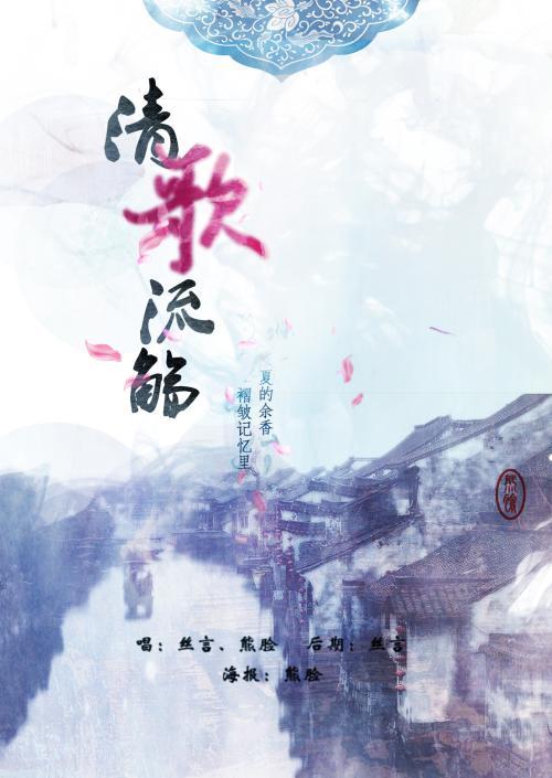 清歌流觞-少司命/韩筱熙(MP3歌词/LRC歌词) lrc歌词下载 第3张