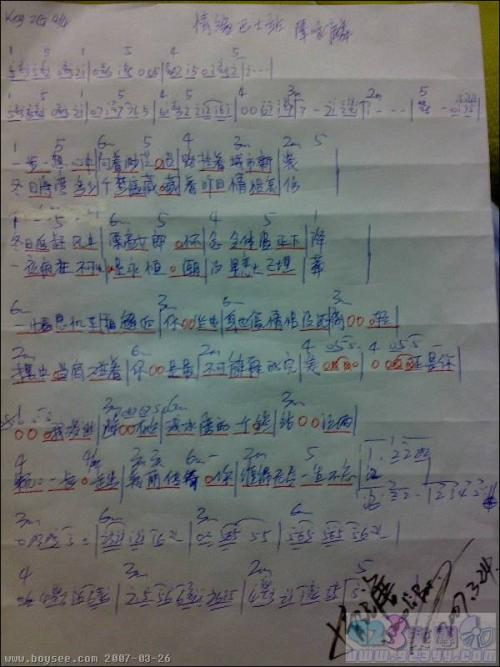 情缘巴士站-谭咏麟(MP3歌词/LRC歌词) lrc歌词下载 第3张