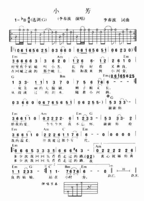 胡琴情缘-大庆 小芳(MP3歌词/LRC歌词) lrc歌词下载 第2张
