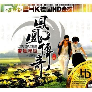 快乐汉语主题曲-凤凰传奇(MP3歌词/LRC歌词) lrc歌词下载 第1张
