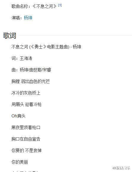力量-杨坤(MP3歌词/LRC歌词) lrc歌词下载 第1张