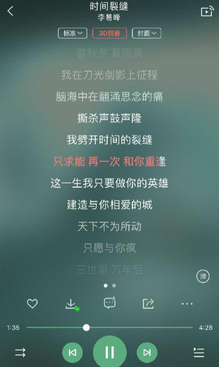 有实无名-古巨基(MP3歌词/LRC歌词) lrc歌词下载 第3张