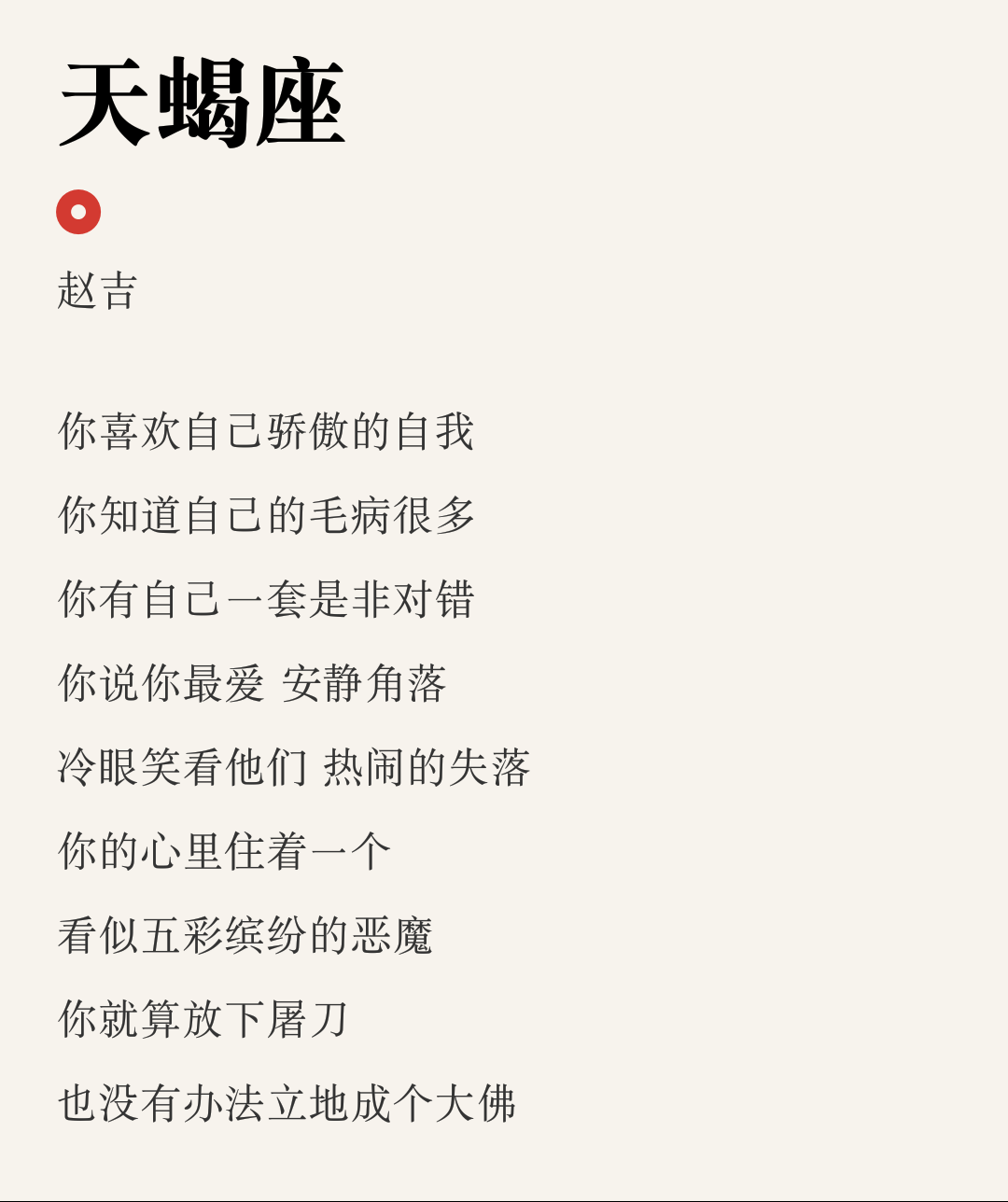 你懂双子座-杨晓蓉(MP3歌词/LRC歌词) lrc歌词下载 第1张