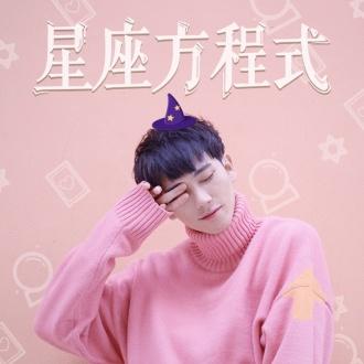 星座方程式-Suxi苏小熙&埖小迪(MP3歌词/LRC歌词) lrc歌词下载 第1张