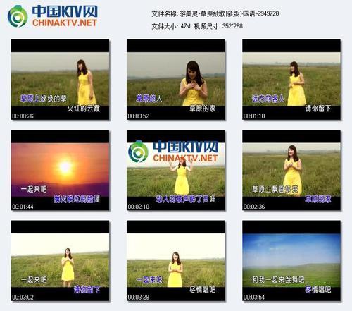 草原放歌-游美灵(MP3歌词/LRC歌词) lrc歌词下载 第3张