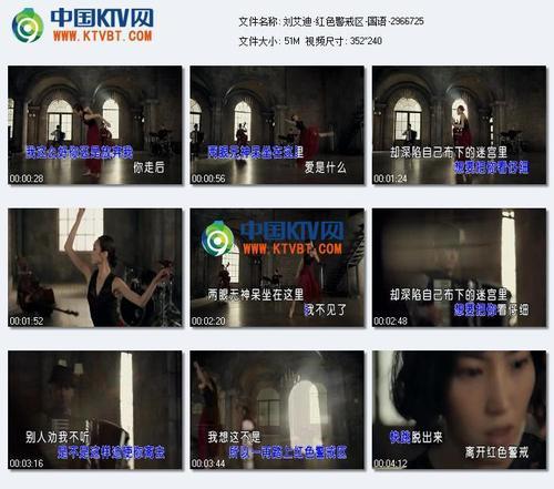 红色警戒区-刘艾迪(MP3歌词/LRC歌词)