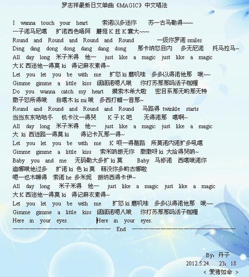 DANTE(完整版)-罗志祥(MP3歌词/LRC歌词) lrc歌词下载 第2张