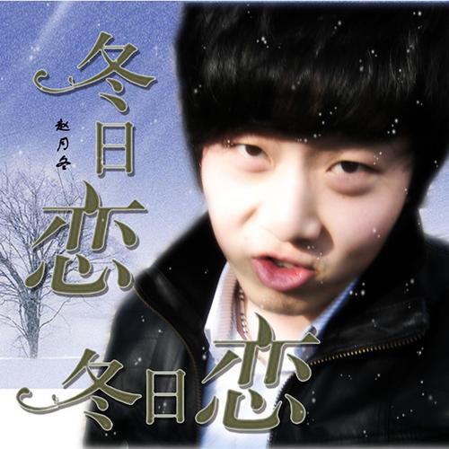 不舍放手-赵月冬FT杨振宇(MP3歌词/LRC歌词) lrc歌词下载 第2张