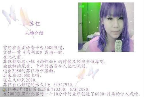 八连杀-苏仨(MP3歌词/LRC歌词)