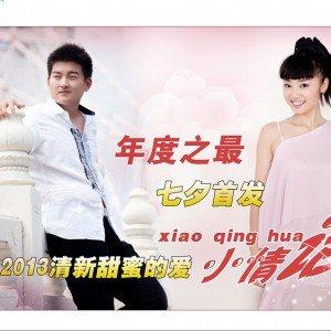爱是什么-张牧阅(MP3歌词/LRC歌词) lrc歌词下载 第3张