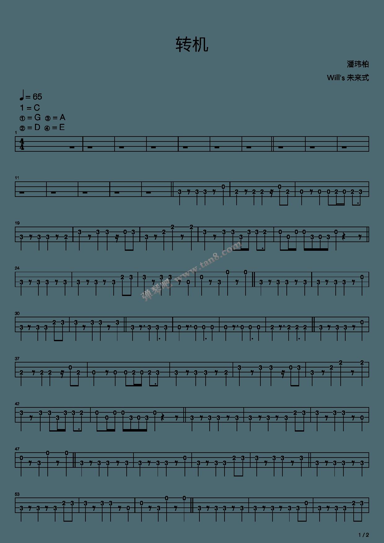 国语转机-潘玮柏(MP3歌词/LRC歌词) lrc歌词下载 第1张