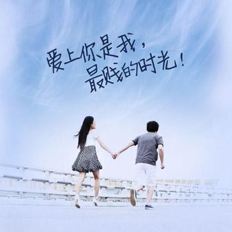最美好的时光-莫小娘&常汉卿(MP3歌词/LRC歌词) lrc歌词下载 第2张