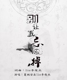 不要说你爱我-lie李俊杰&颖宝儿(MP3歌词/LRC歌词) lrc歌词下载 第3张
