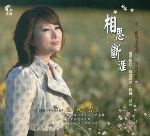 海角天涯-王瑞霞(MP3歌词/LRC歌词) lrc歌词下载 第2张