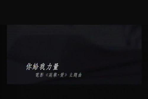 你给我力量-江若琳(MP3歌词/LRC歌词) lrc歌词下载 第1张