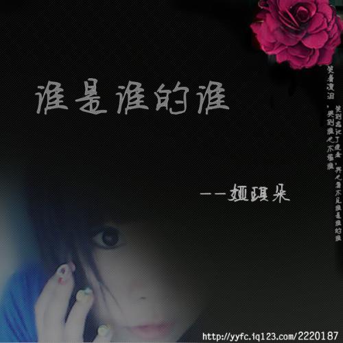 谁是谁的谁-娅琪朵&万轩严(MP3歌词/LRC歌词) lrc歌词下载 第1张