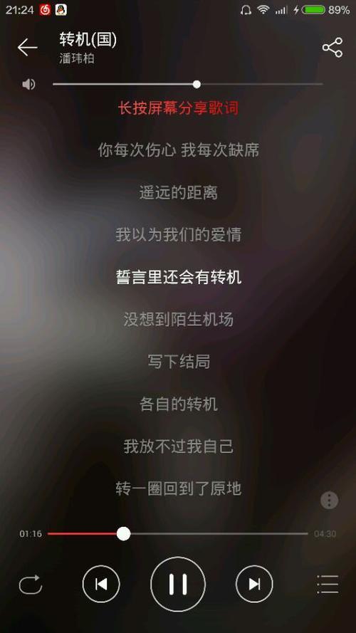 国语转机-潘玮柏(MP3歌词/LRC歌词) lrc歌词下载 第2张