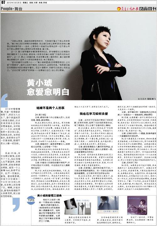 愈爱愈明白-黄小琥(MP3歌词/LRC歌词) lrc歌词下载 第1张