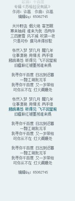 朝舞-许嵩(MP3歌词/LRC歌词) lrc歌词下载 第1张