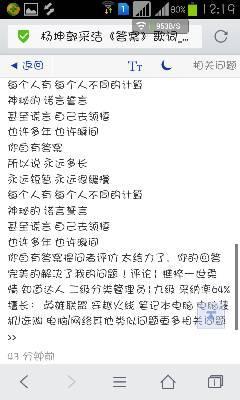 力量-杨坤(MP3歌词/LRC歌词) lrc歌词下载 第3张