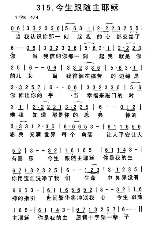 你的手段-祁松涛(MP3歌词/LRC歌词) lrc歌词下载 第2张