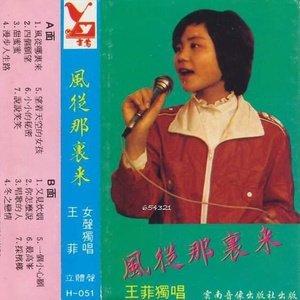 喜相逢-王菲&梁朝伟(MP3歌词/LRC歌词) lrc歌词下载 第3张