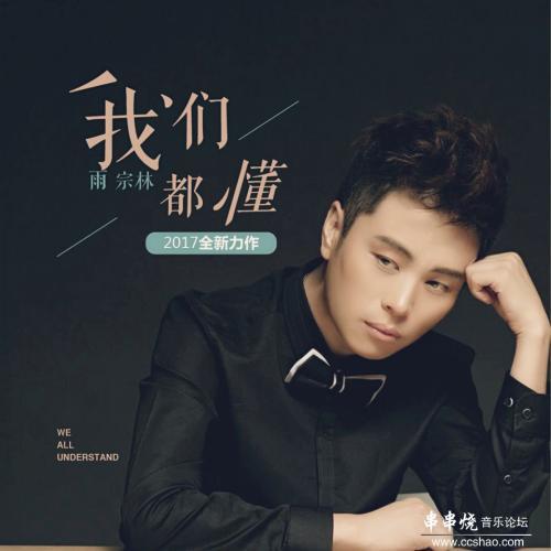情人节2012-雨宗林(MP3歌词/LRC歌词) lrc歌词下载 第1张