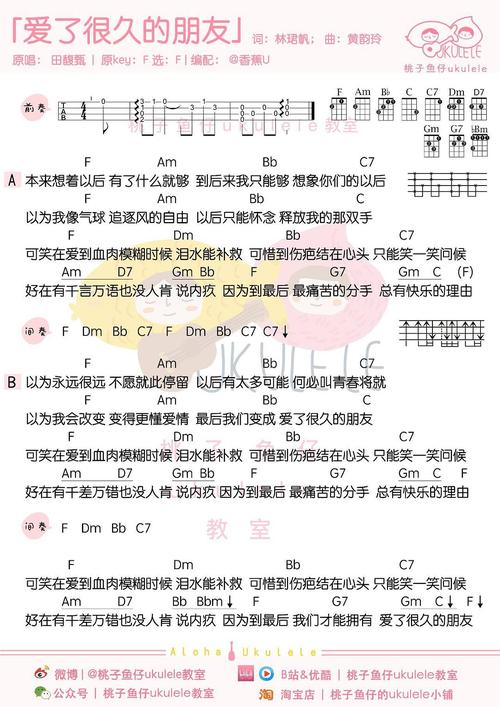 爱的预告-田馥甄(MP3歌词/LRC歌词) lrc歌词下载 第1张