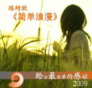 当初那年-路绮欧&张茗萱(MP3歌词/LRC歌词) lrc歌词下载 第1张
