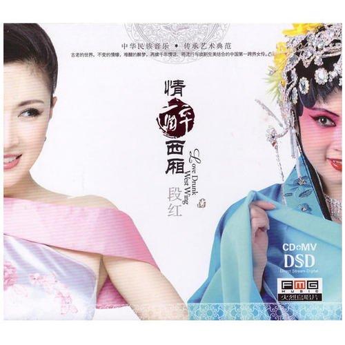 情醉西厢-段红(MP3歌词/LRC歌词) lrc歌词下载 第2张